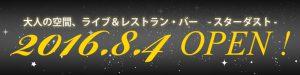 大阪、江坂の生演奏と美味しい食事のライブ&レストランBAR スターダスト2016年8月4日オープン